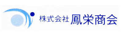 株式会社鳳栄商会