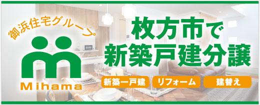 御浜住宅株式会社