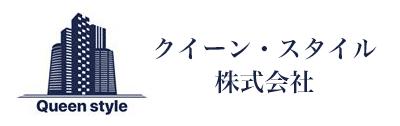 クイーン・スタイル株式会社