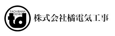 株式会社橘電気工事