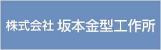 株式会社坂本金型工作所